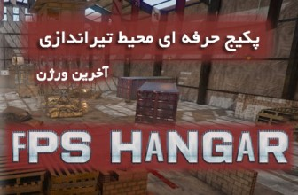 پکیج FPS Hangar