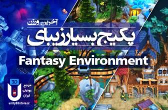 پکیج بی نظیر Fantasy Environment