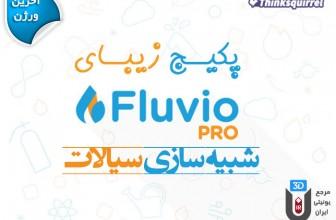پکیج زیبای Fluvio Pro