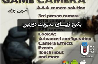 پکیج بسیار زیبای Game Camera