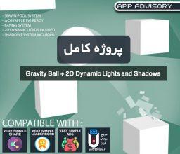 پروژه کامل Gravity Ball + 2D Dynamic Lights and Shadows