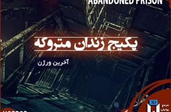 پکیج زندان متروکه