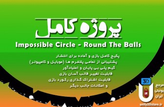 پروژه کامل Impossible Circle – Round The Balls