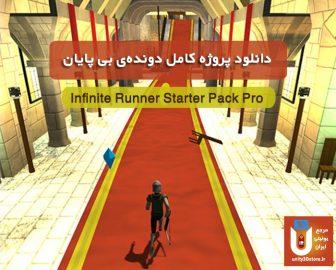 دانلود پروژه کامل دونده ی بی پایان Infinite Runner Starter Pack Pro