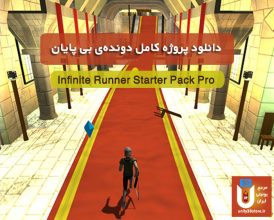 پروژه کامل دونده ی بی پایان Infinite Runner Starter Pack Pro