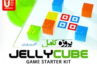 پکیج بسیار زیبای Jelly Cube Game Starter Kit