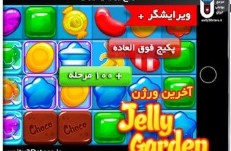 Jelly Garden Match 3 + Editor