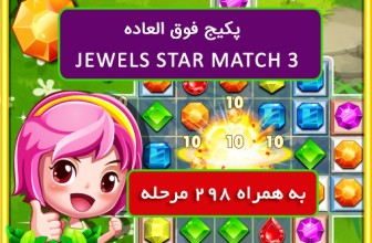 پکیج کامل Jewels Star Match 3 به همراه 298 مرحله