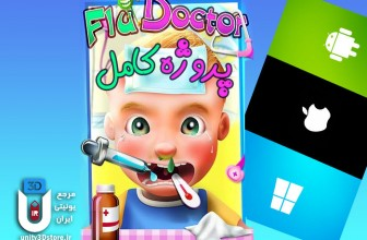 پروژه کامل Kids Flu Doctor