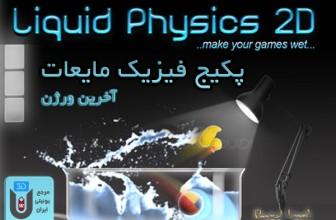 پکیج بسیار زیبای فیزیک مایعات