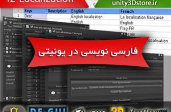 حل مشکل فارسی نویسی در یونیتی