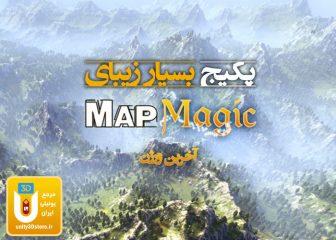 پکیج بسیار زیبای MapMagic World Generator