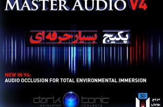 پکیج فوق العاده Master Audio: AAA Sound