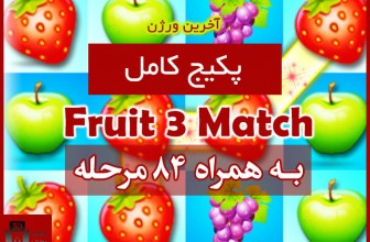 پکیج کامل Match 3 Fruit Puzzle به همراه 84 مرحله