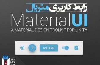 رابط کاربری فوق العاده MaterialUI