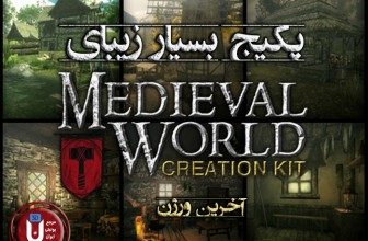 پکیج بی نظیر Medieval World Creation Kit