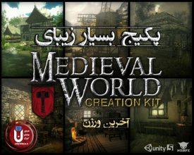 پکیج بی نظیر Medieval World Creation Kit