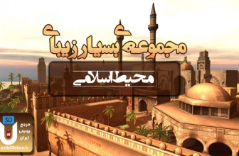 مجموعه محیط اسلامی