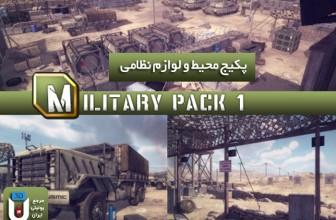پکیج بسیار زیبای Military Pack Part1