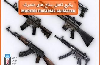 پکیج کامل سلاح های متحرک