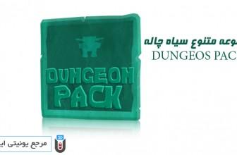 پکیج DungeonPack