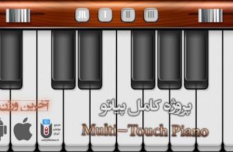 پروژه کامل پیانو Multi-Touch Piano