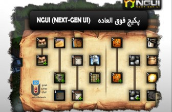 پکیج حرفه ای رابط کاربری NGUI