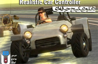 پکیج فوق العاده Realistic Car Controller