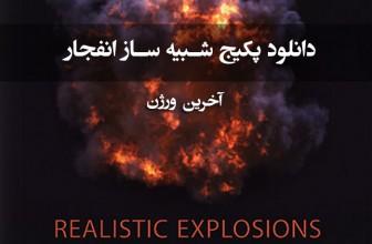 پکیج زیبای Realistic Explosions Pack