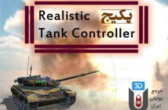 پکیج Realistic Tank Controller