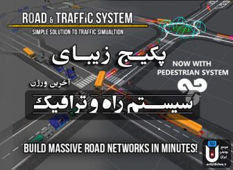 پکیج Road & Traffic System