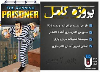 پروژه کامل Running Prisoner 2D