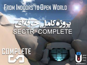پروژه کامل SECTR COMPLETE