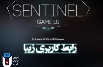 رابط کاربری زیبای Sentinel FPS GUI