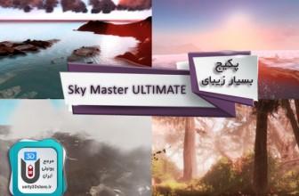 پکیج بسیار زیبای Sky Master ULTIMATE