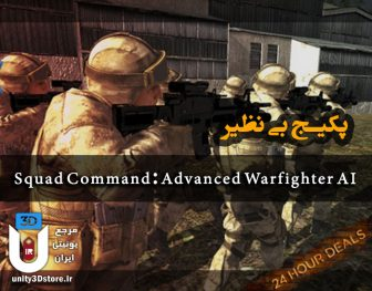 پروژه کامل Squad Command Advanced Warfighter AI