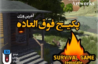 پکیج بی نظیر Survival Game Template