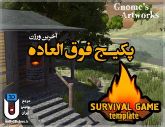 پکیج بی نظیر Survival Game Template