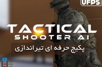 پکیج حرفه ای تیراندازی Tactical