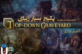 پکیج Top-Down Graveyard