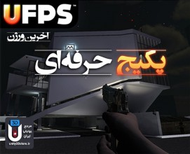 پکیج UFPS