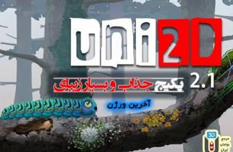 پکیج جذاب Uni2D