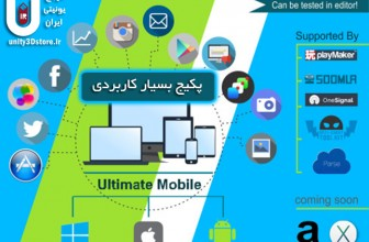 پکیج Ultimate Mobile