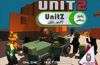 پکیج فوق العاده UnitZ