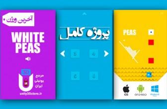 پروژه کامل White Peas