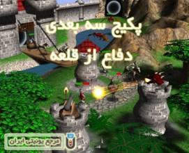 پکیج سه بعدی دفاع از قلعه