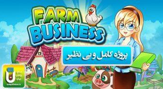 پروژه کامل Farm Business