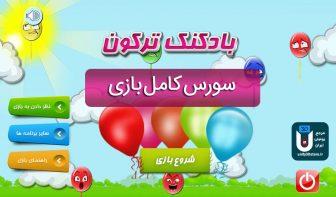 دانلود سورس کامل بازی فارسی بادکنک ترکون
