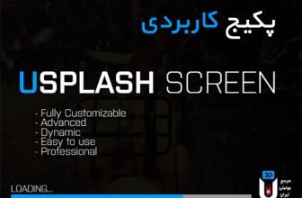 پکیج کاربردی USplash Screen